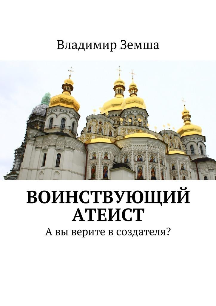 Владимир Валерьевич Земша Воинствующий атеист. Авы верите всоздателя? владимир земша заменя подымите вы чарку стихотворная лирика