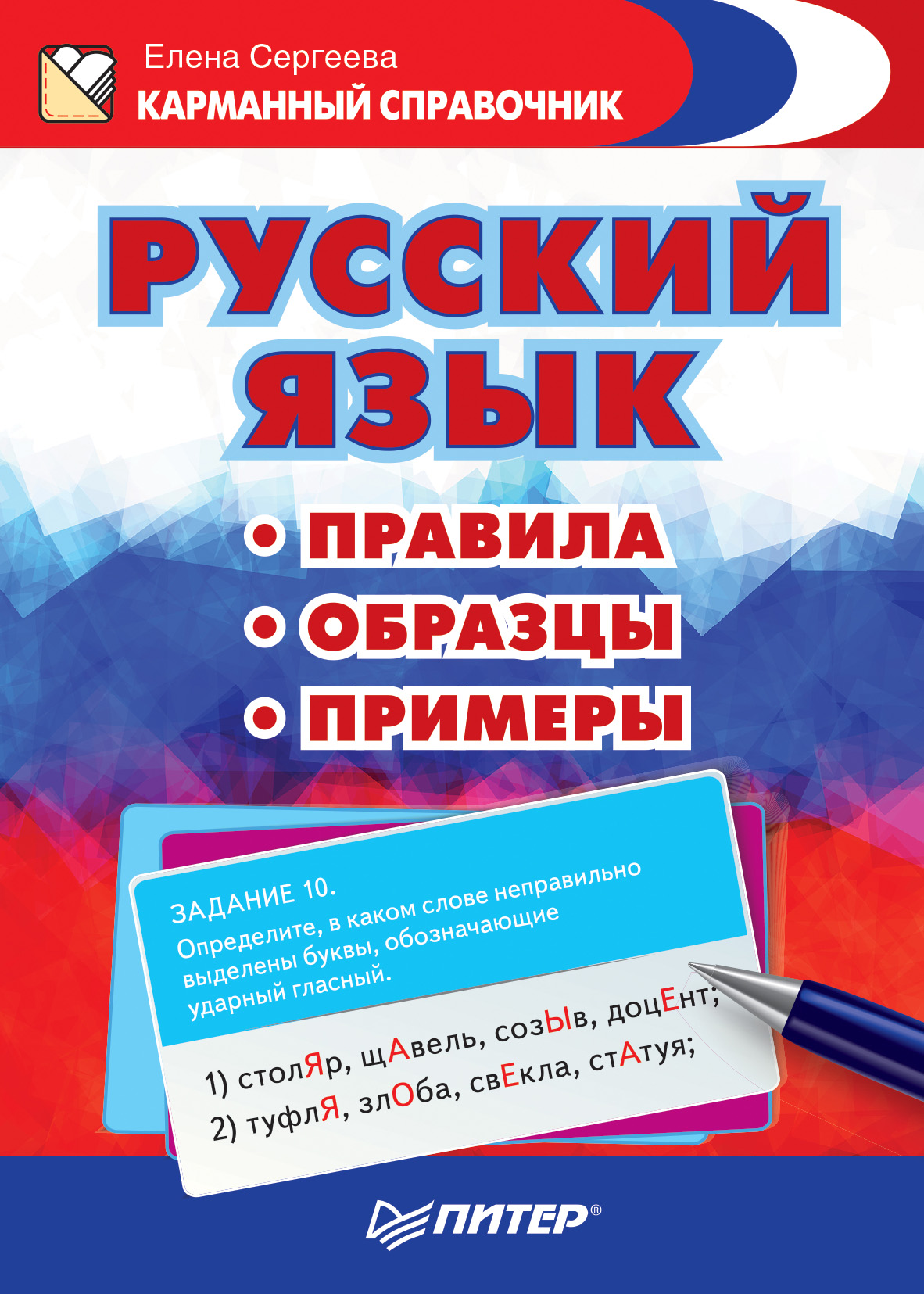Е. В. Сергеева Русский язык. Правила. Образцы. Примеры