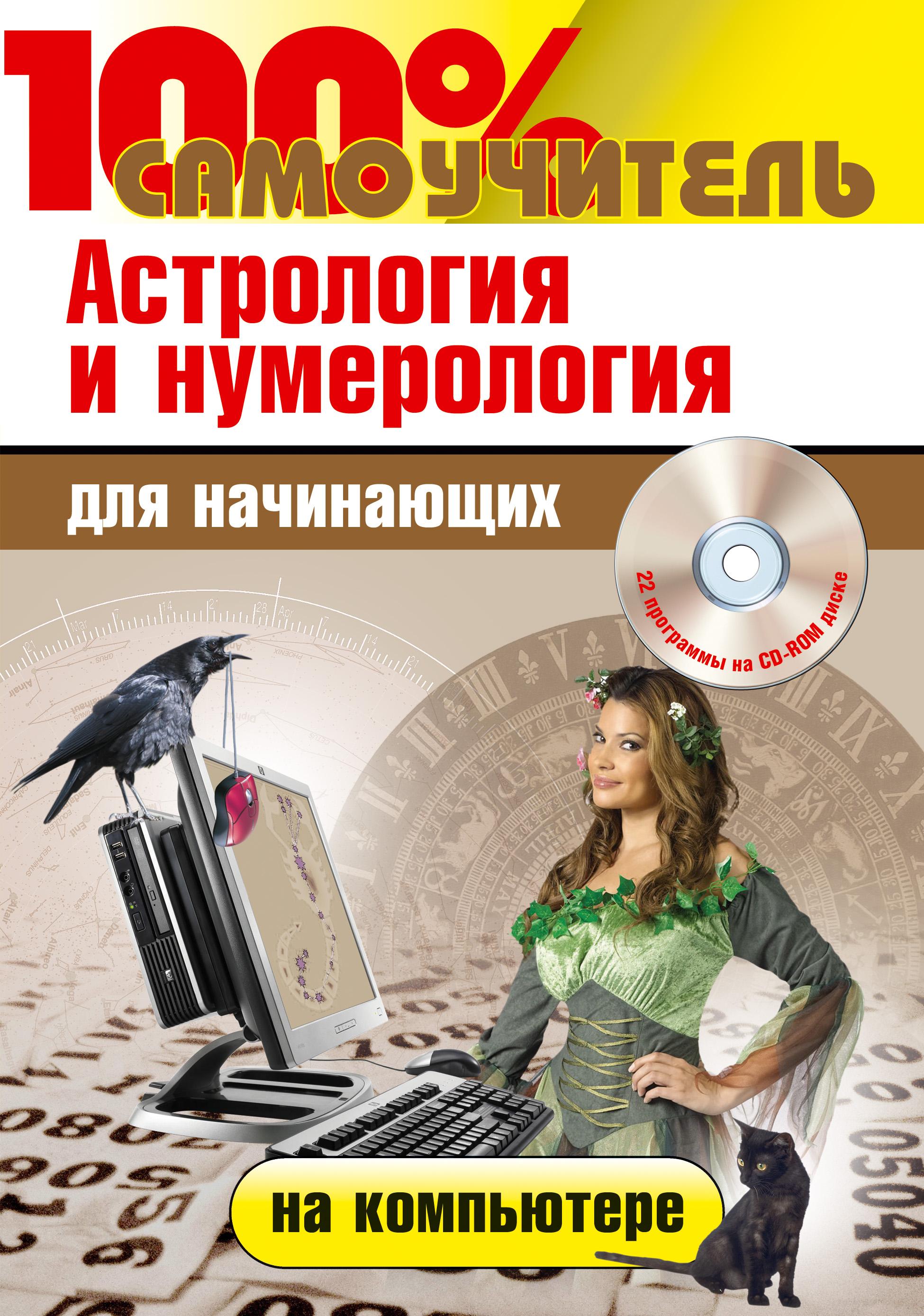 Николай Колесниченко Астрология и нумерология на компьютере для начинающих берк к астрология как прочитать карту рождения