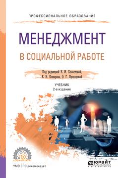 Е. И. Комаров Менеджмент в социальной работе 2-е изд. Учебник для СПО стоимость