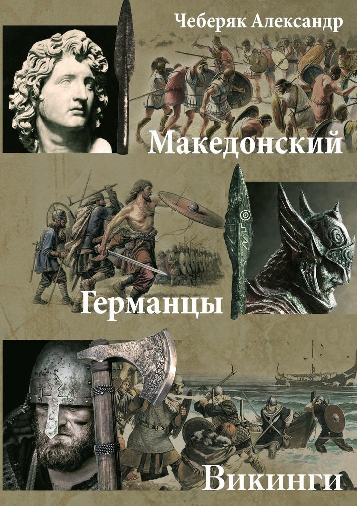 Александр Владимирович Чеберяк Македонский. Германцы. Викинги