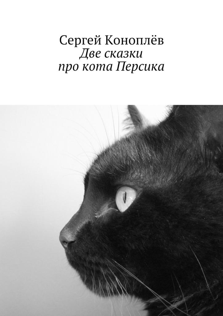Сергей Коноплёв Две сказки про кота Персика сергей михалков сказки и про кошек и про мышек…
