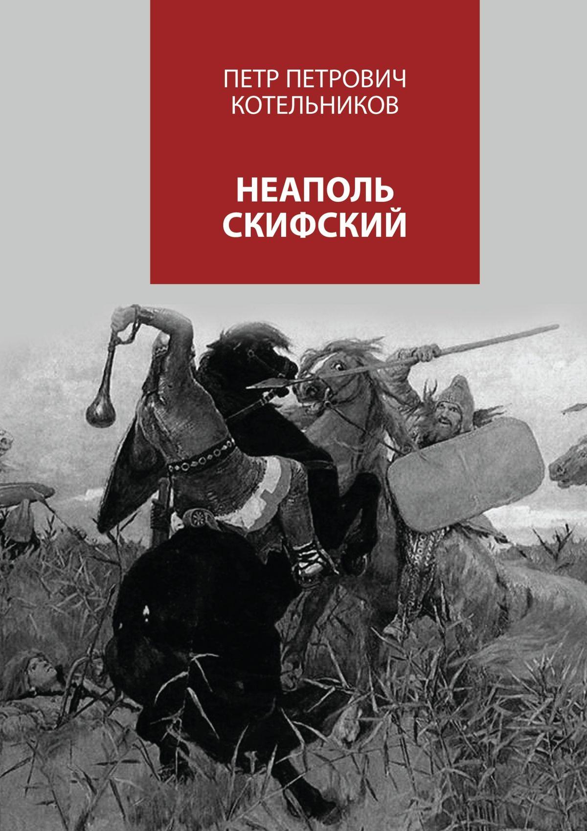 цены Петр Петрович Котельников Неаполь Скифский
