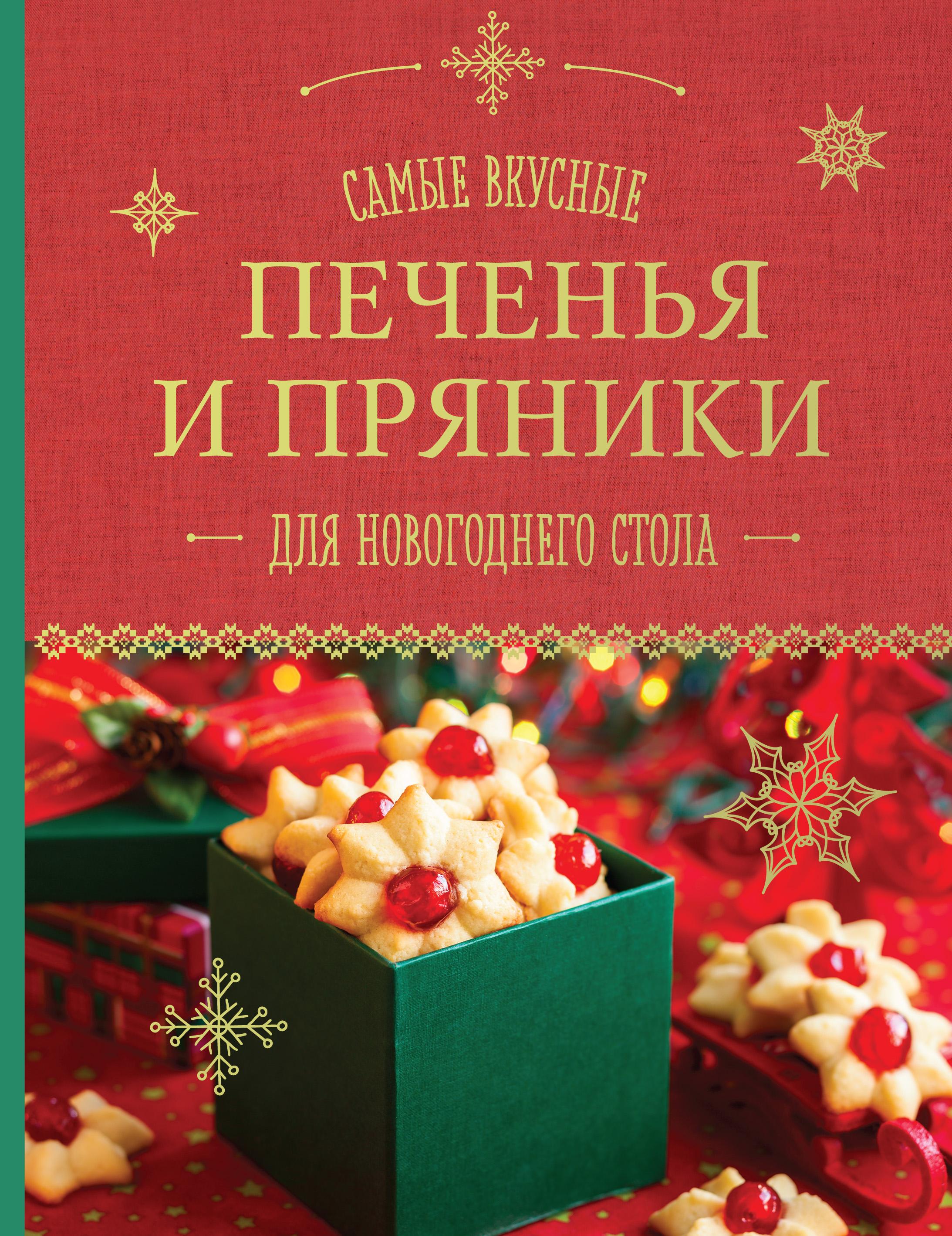 Отсутствует Самые вкусные печенья и пряники для новогоднего стола отсутствует домашнее печенье и пряники