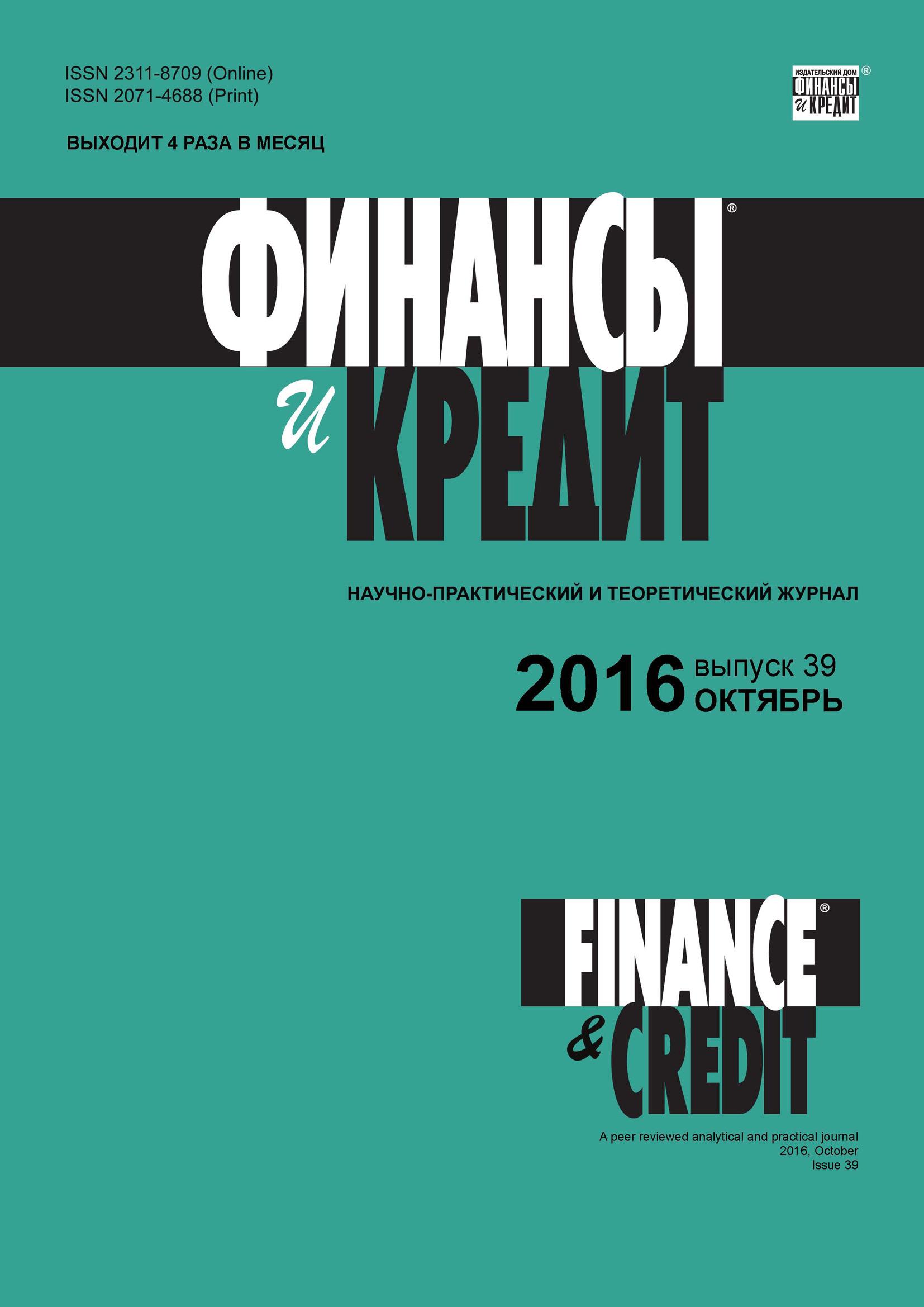 Отсутствует Финансы и Кредит № 39 (711) 2016 и в ларионова новое прочтение теории кредита и банков