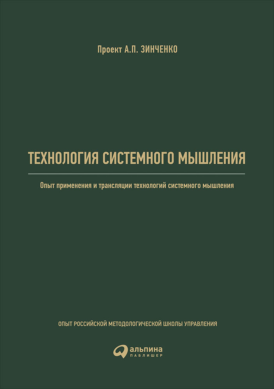 Н. Ф. Андрейченко Технология системного мышления: Опыт применения и трансляции технологий системного мышления донелла х медоуз азбука системного мышления