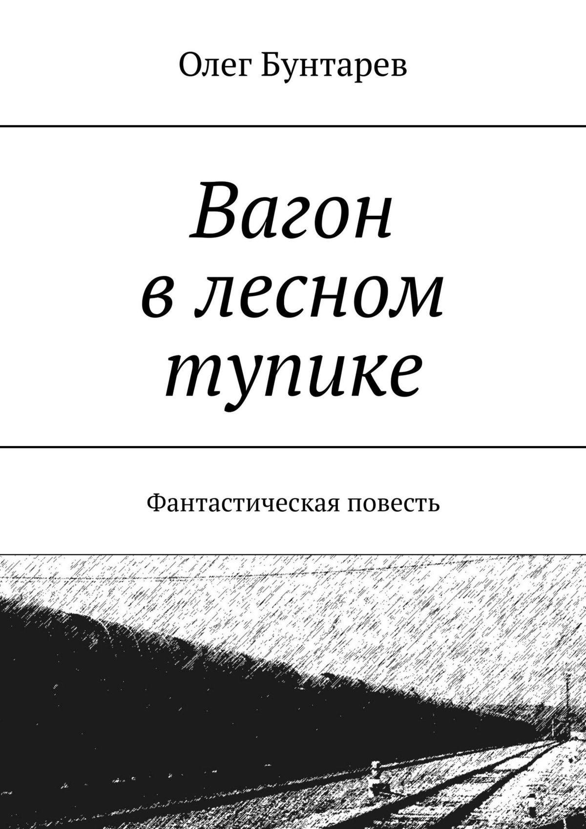Олег Бунтарев Вагон влесном тупике. Фантастическая повесть татьяна володина так могло быть