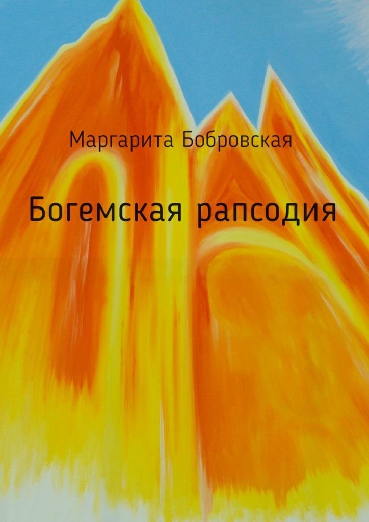 цены на Маргарита Бобровская Богемская рапсодия. Стихи  в интернет-магазинах