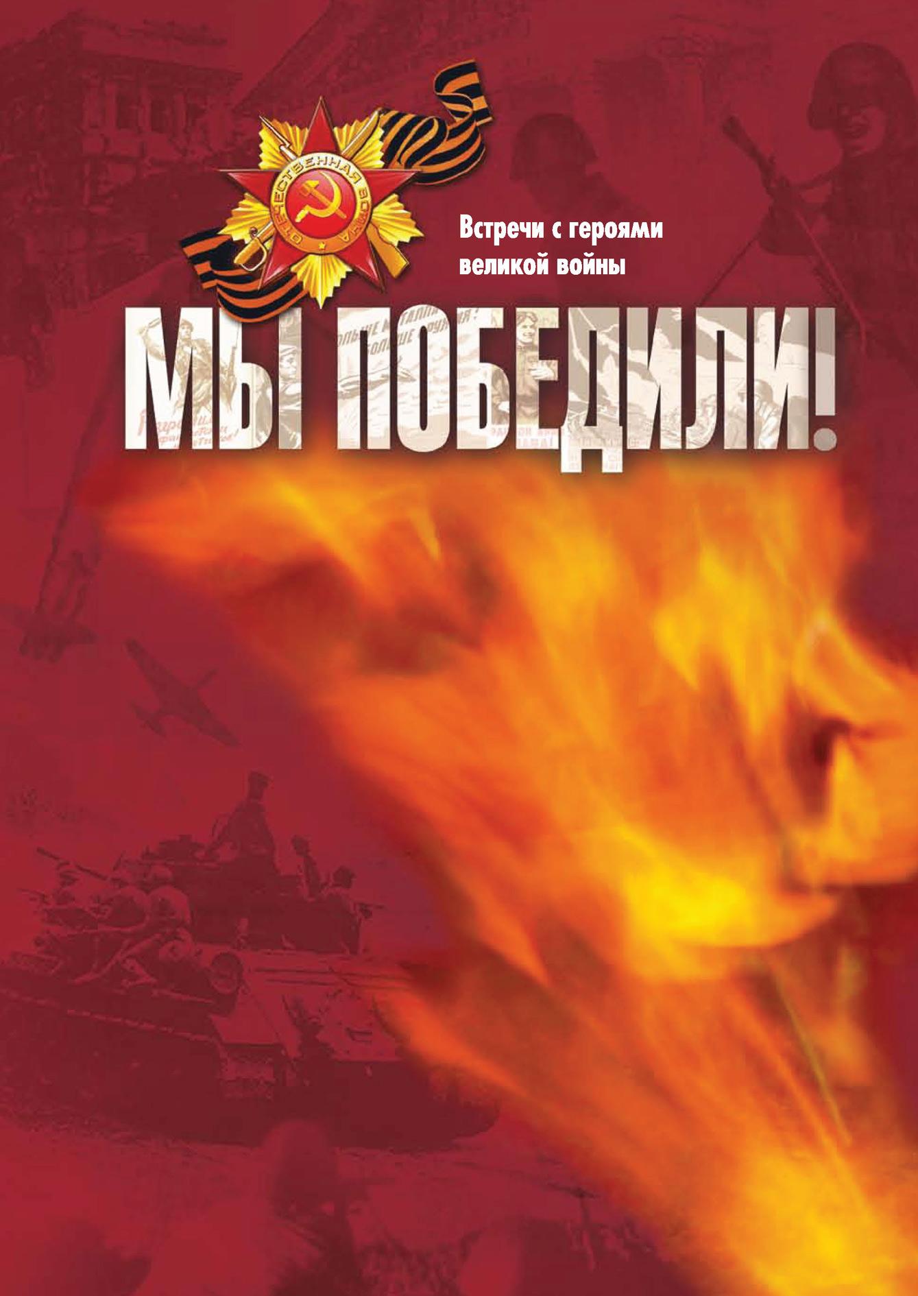 Валентина Майстренко Мы победили! Встречи с героями великой войны александр денисенко мы победили