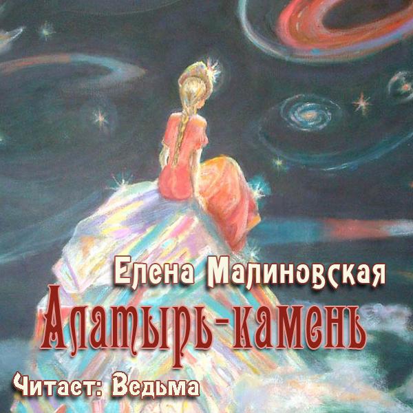 Елена Малиновская Алатырь-камень (рассказ)