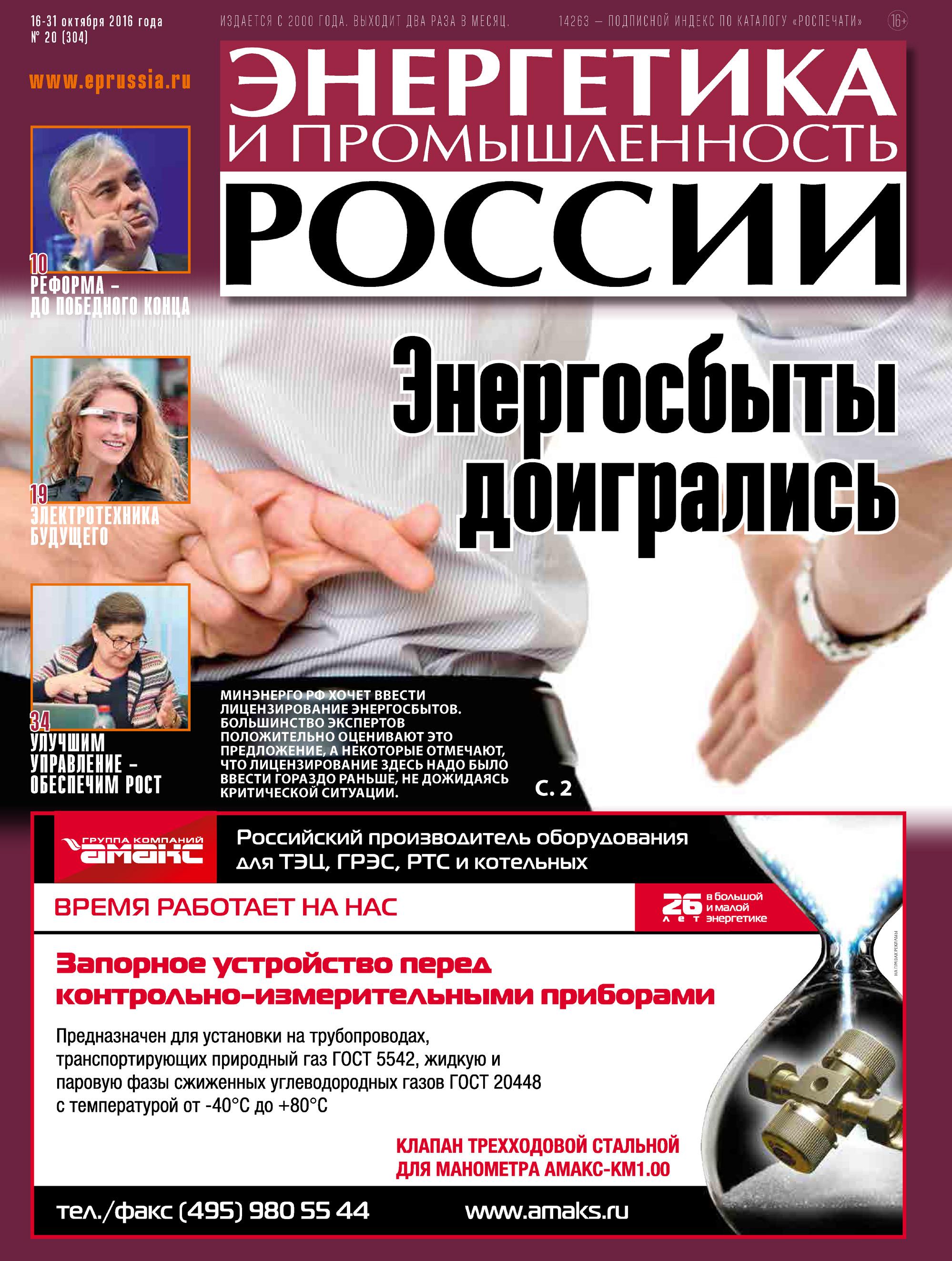 Отсутствует Энергетика и промышленность России №20 2016