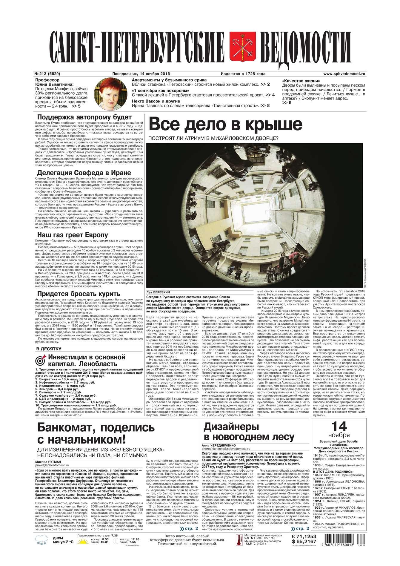 Редакция газеты Санкт-Петербургские ведомости Санкт-Петербургские ведомости 212-2016