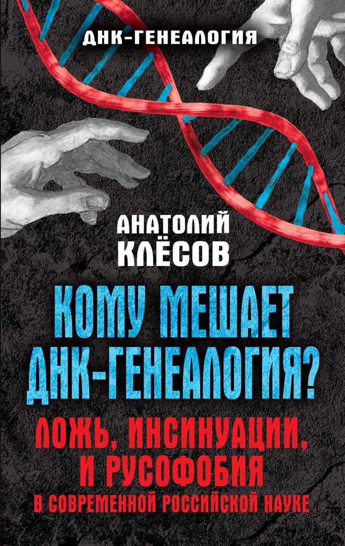 Кому мешает ДНК-генеалогия? Ложь, инсинуации, и русофобия в современной российской науке фото