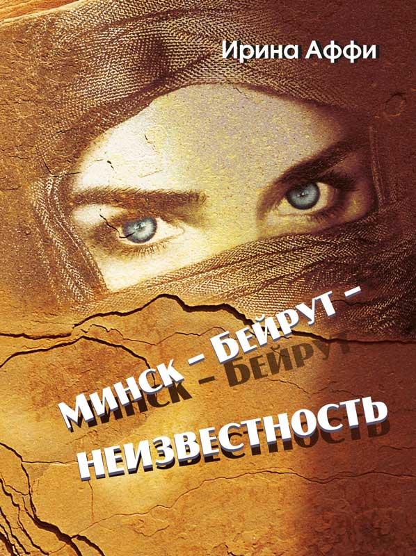 Ирина Аффи Минск – Бейрут – неизвестность бейрут