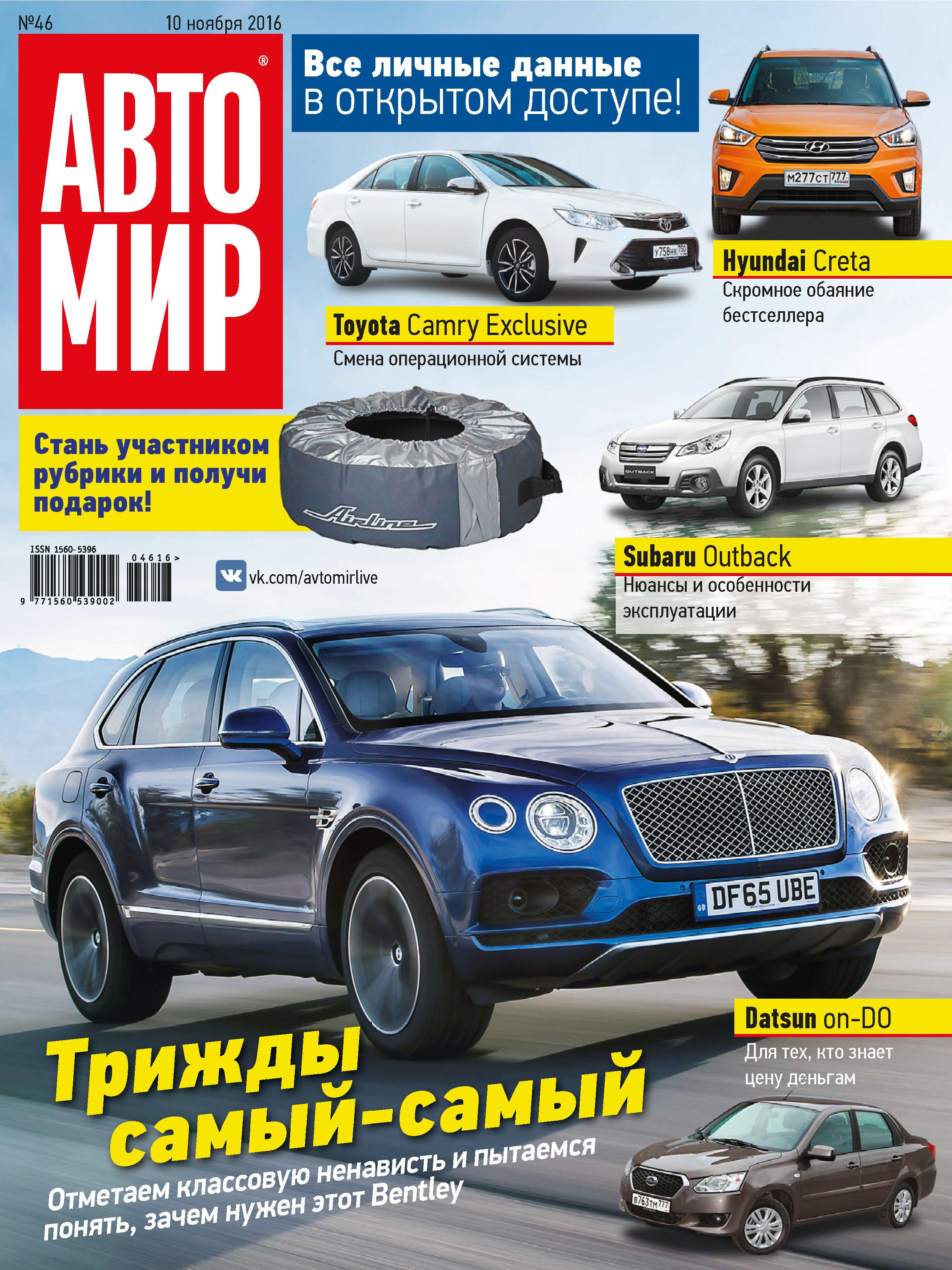 ИД «Бурда» АвтоМир №46/2016 ид бурда автомир 07 2016