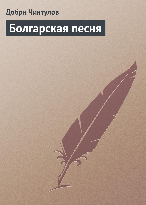 Добри Чинтулов Болгарская песня элина уэйнрайт восстань и сияй закрой глаза