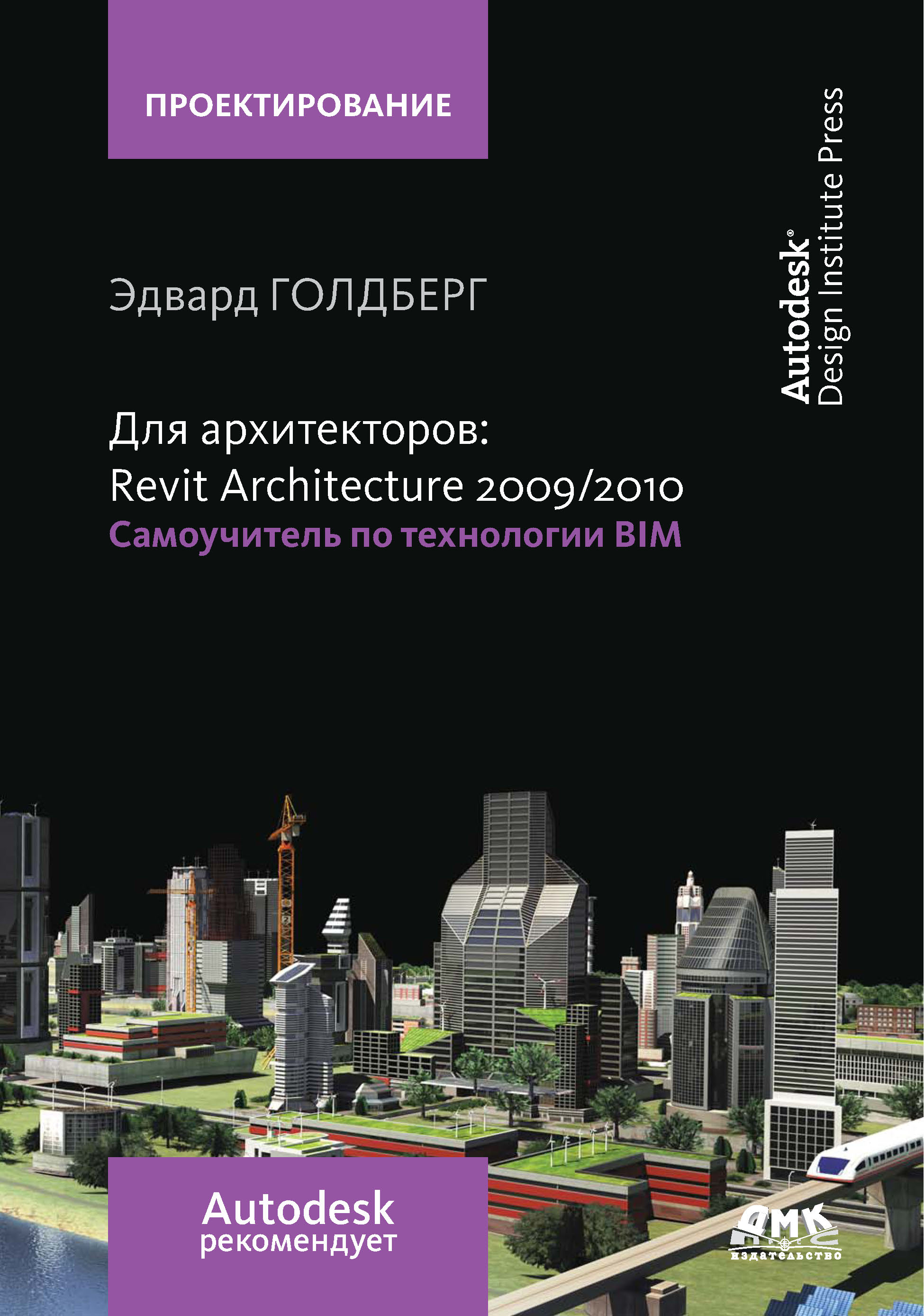Эдвард Голдберг Для архитекторов: Revit Architecture 2009/2010. Самоучитель по технологии BIM hasbro пони с блестками my little pony b0357 b3222