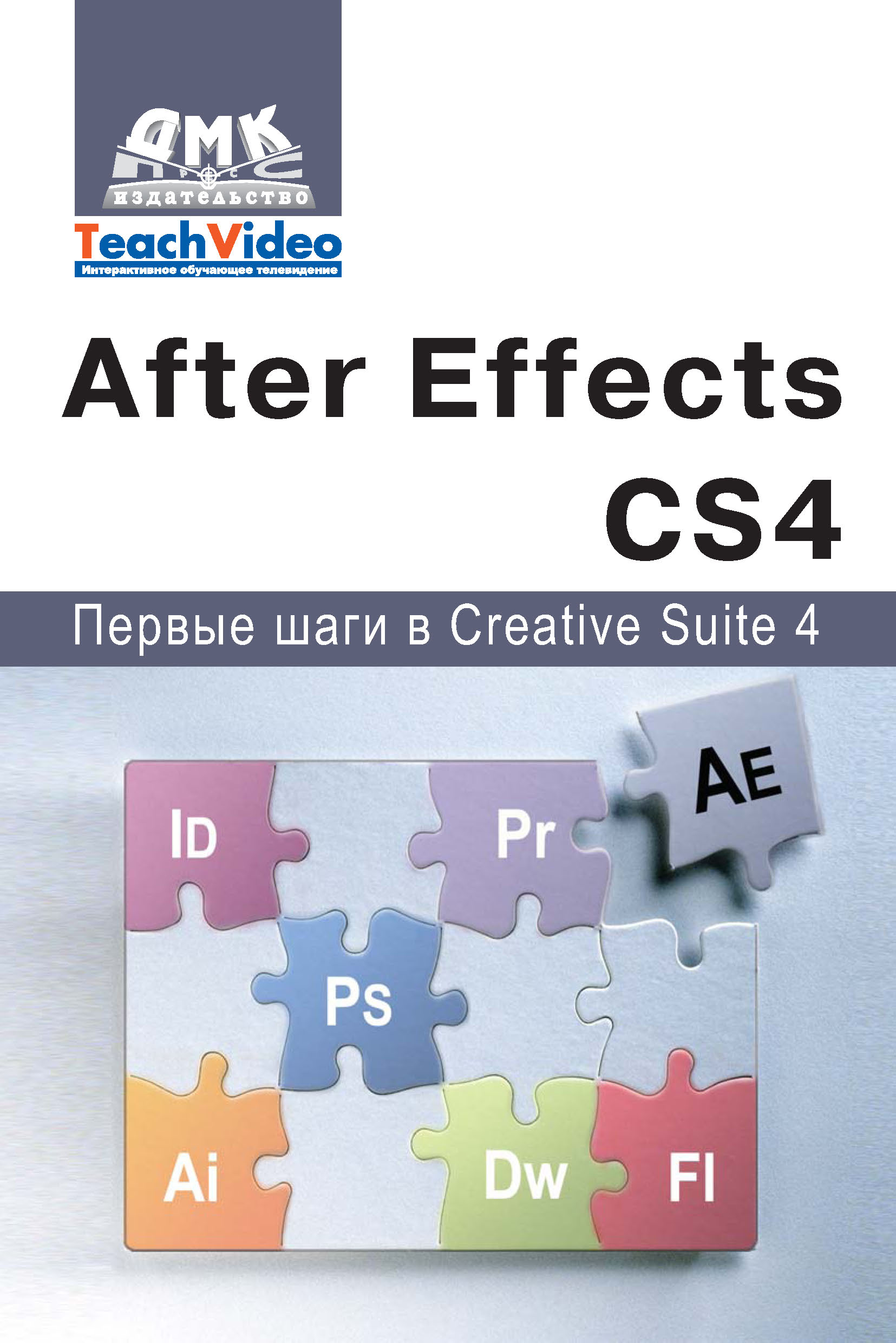 А. И. Мишенев Adobe After Effects СS4. Первые шаги в Creative Suite 4 jerron smith adobe after effects cs5 digital classroom