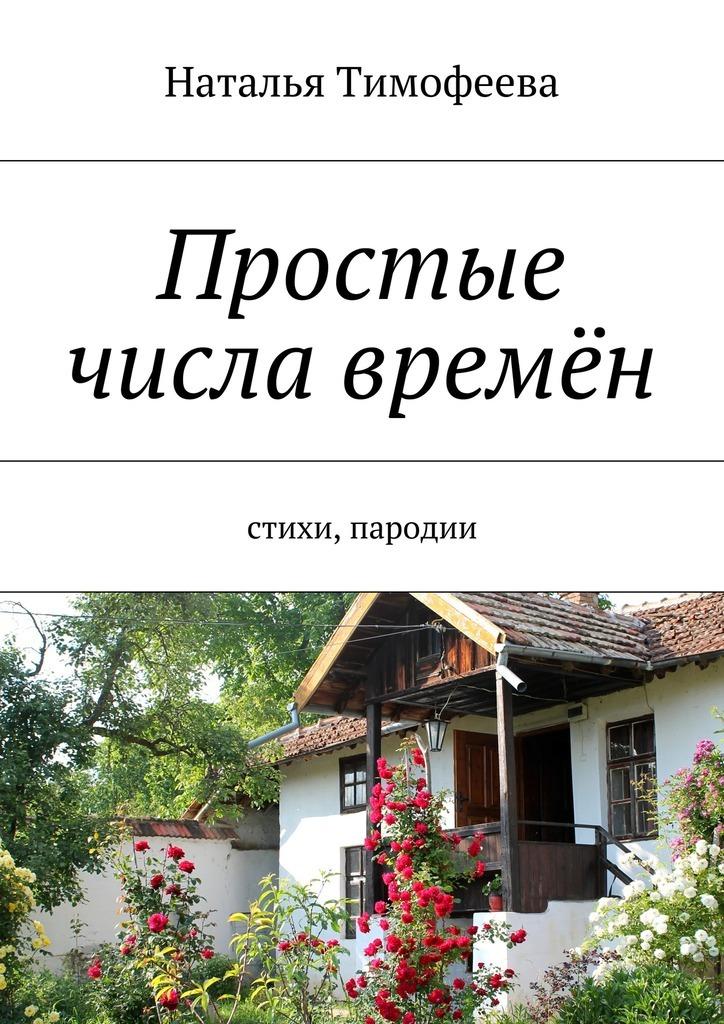 Фото - Наталья Владимировна Тимофеева Простые числа времён. Стихи, пародии фото