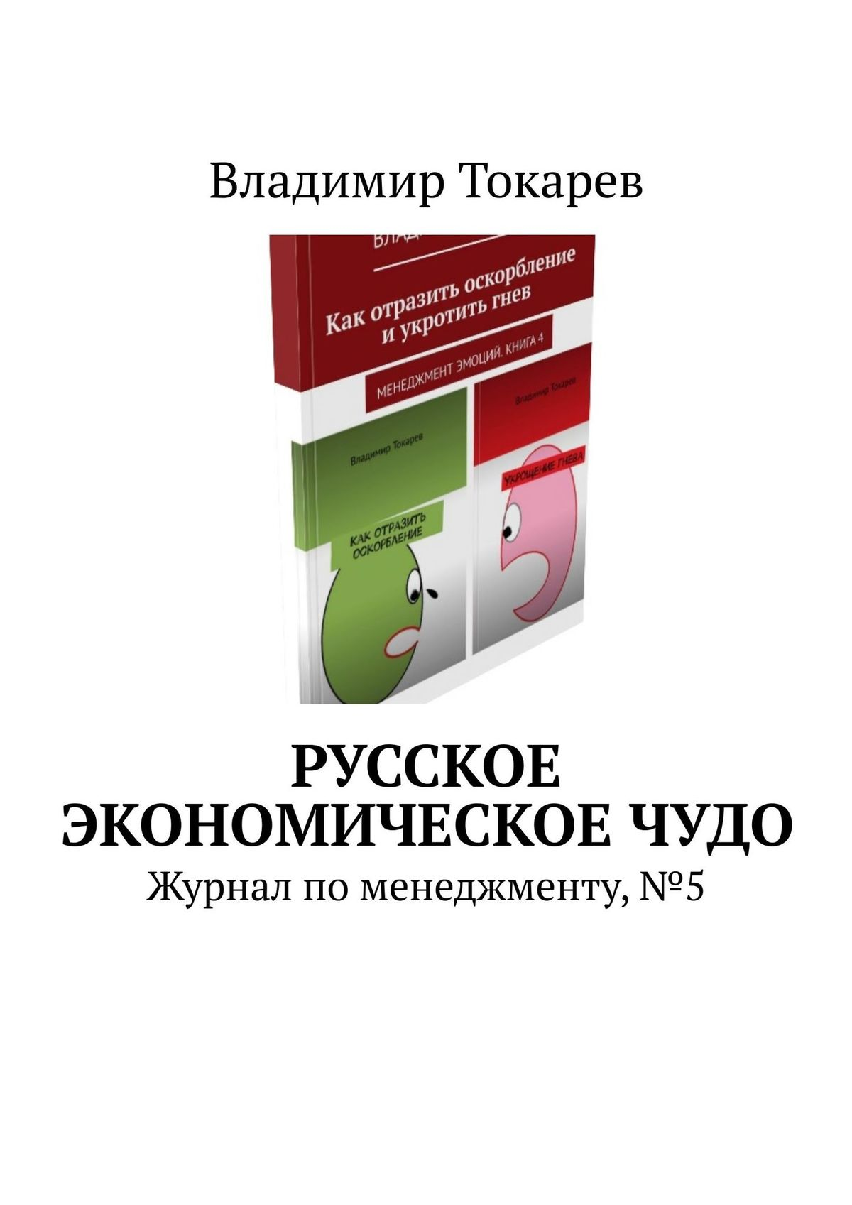 Владимир Токарев Журнал «Русский менеджмент». Номер 1(5) – 2017 владимир токарев журнал испытание рассказом – 2