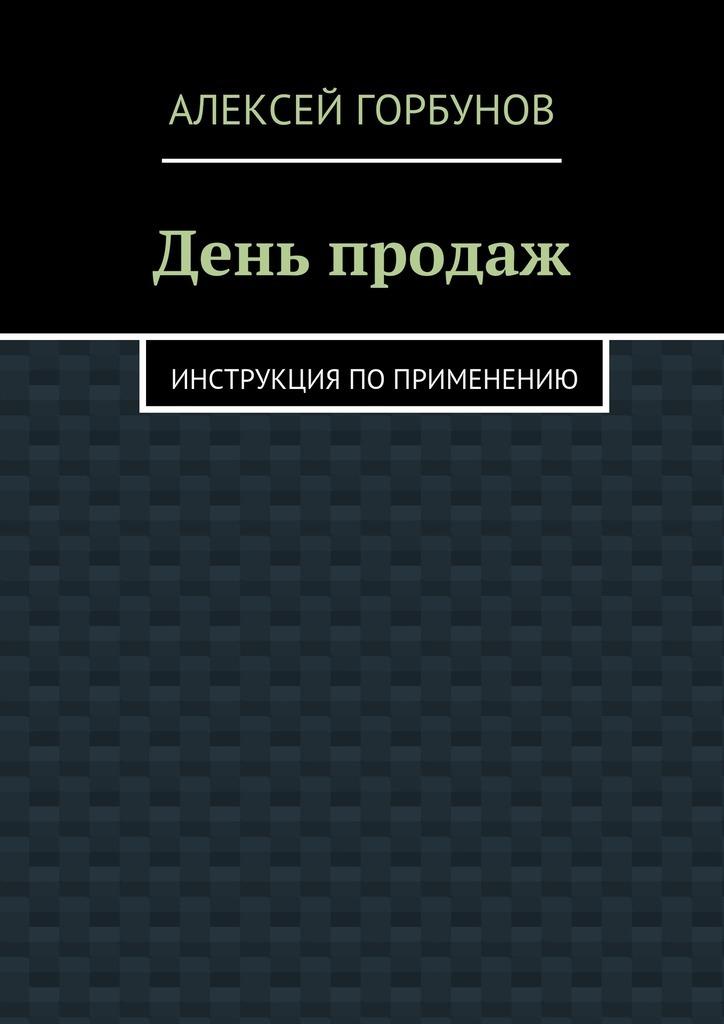 Алексей Горбунов День продаж. Инструкция поприменению красавцева а дети 2 инструкция по применению