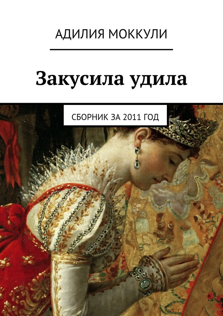 Адилия Моккули Закусила удила. Сборник за 2011 год адилия моккули осень играет печально нафлейте