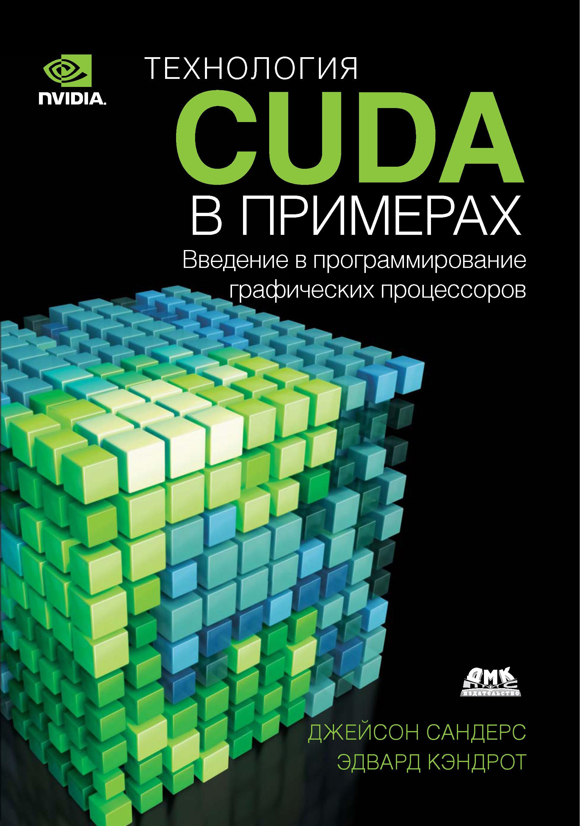 купить Эдвард Кэндрот Технология CUDA в примерах. Введение в программирование графических процессоров дешево