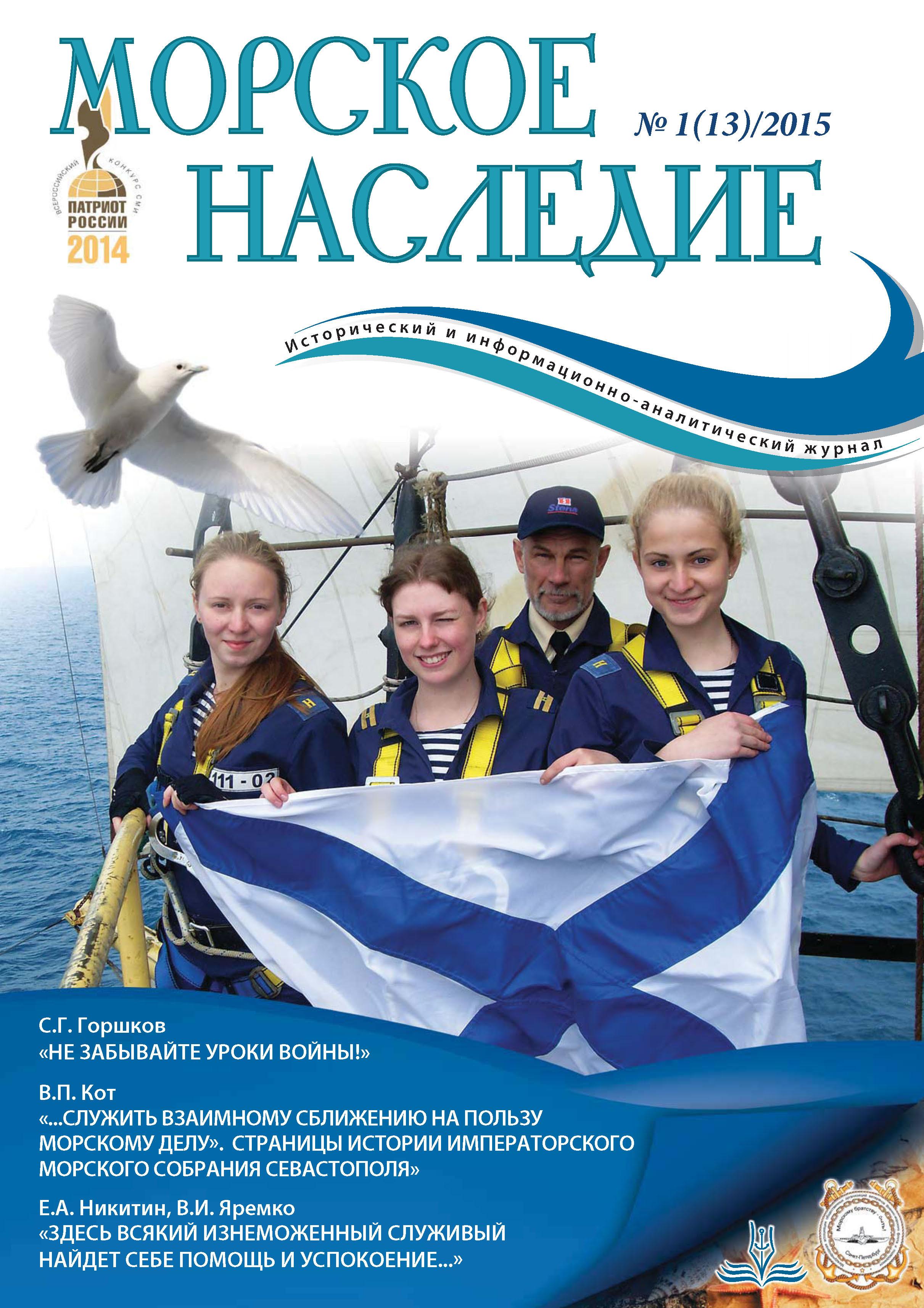 Отсутствует Морское наследие №1/2015 отсутствует морское наследие 2 2015