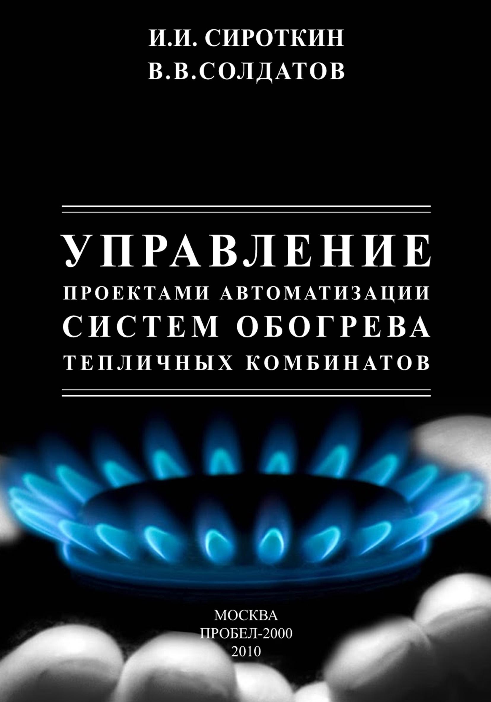 И. И. Сироткин Управление проектами автоматизации систем обогрева тепличных комбинатов