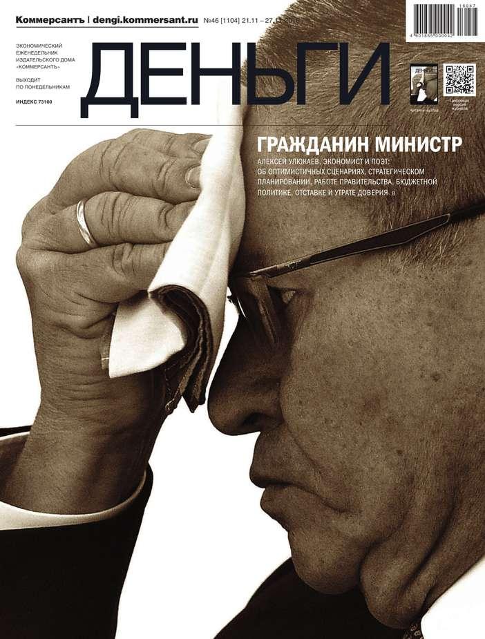 КоммерсантЪ Деньги 46-2016