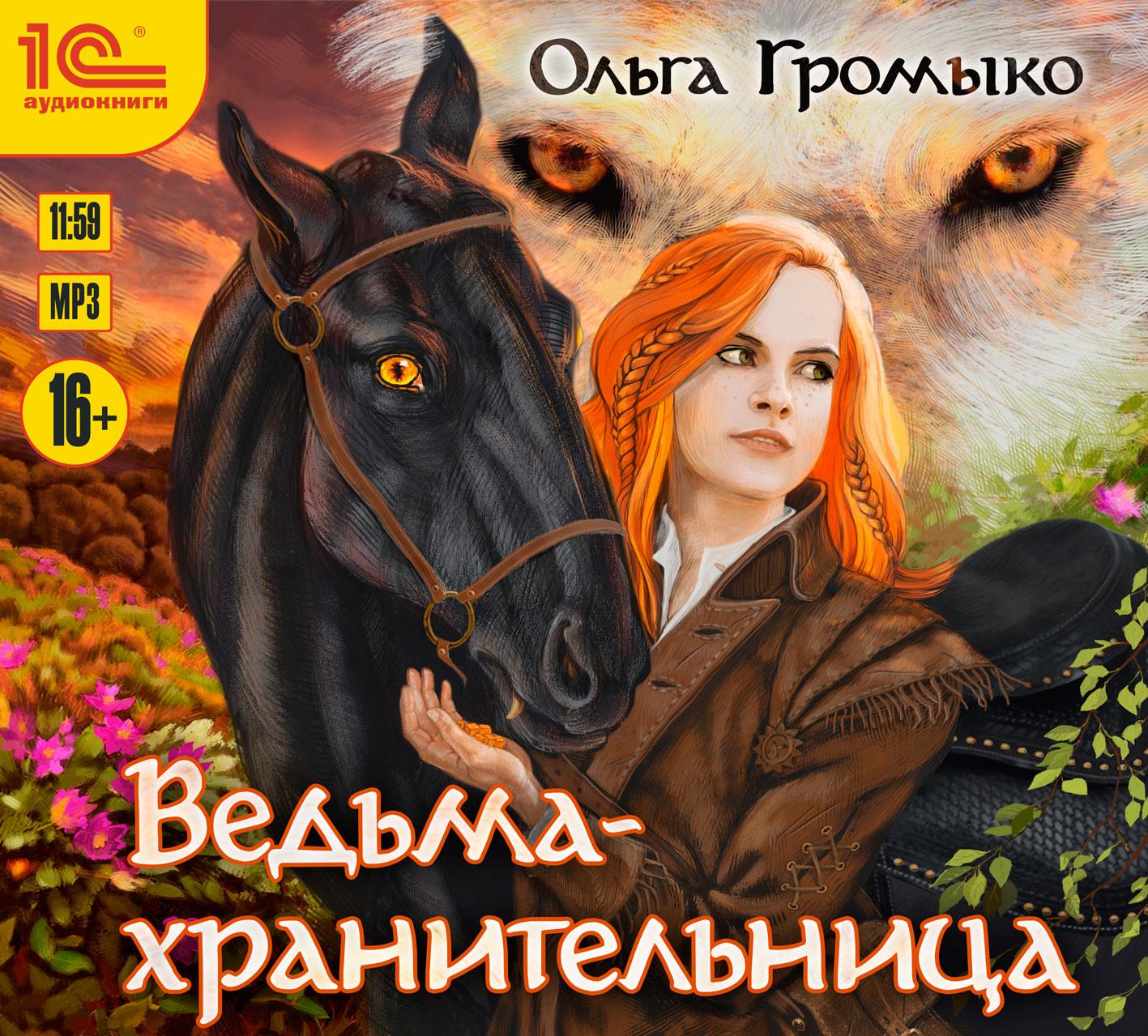 Ольга Громыко Ведьма-хранительница ольга громыко космопсихолухи том 1
