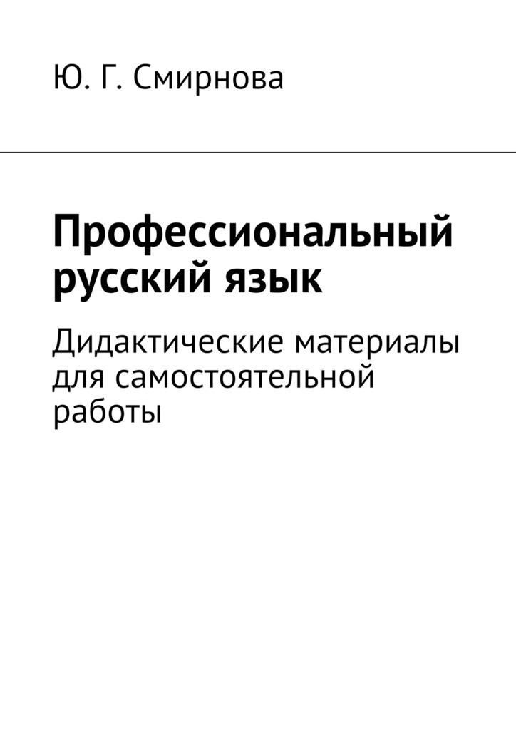 Ю. Г. Смирнова Профессиональный русский язык. Дидактические материалы для самостоятельной работы