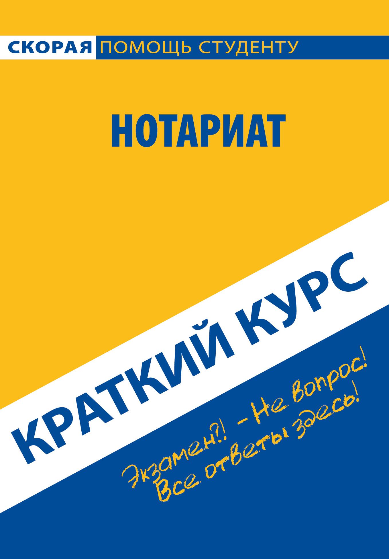 Коллектив авторов Нотариат. Краткий курс