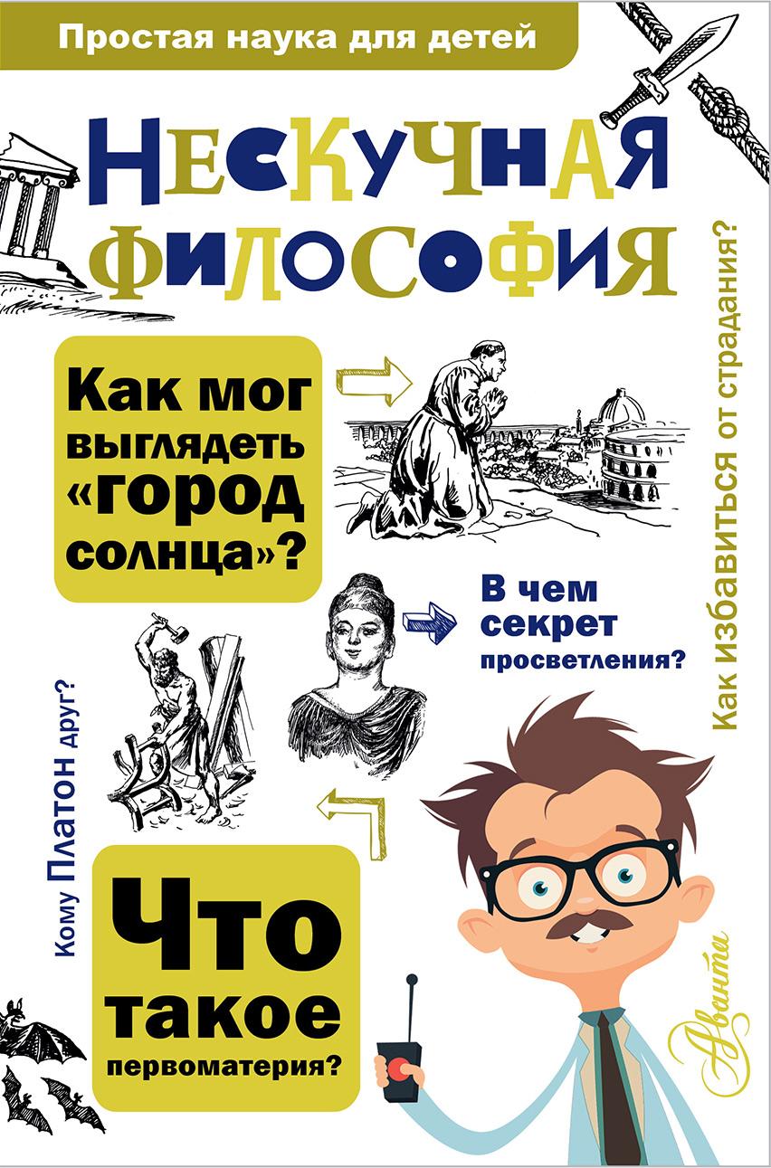 Андрей Цуканов Нескучная философия ф и гиренок философия наука культура выпуск 4