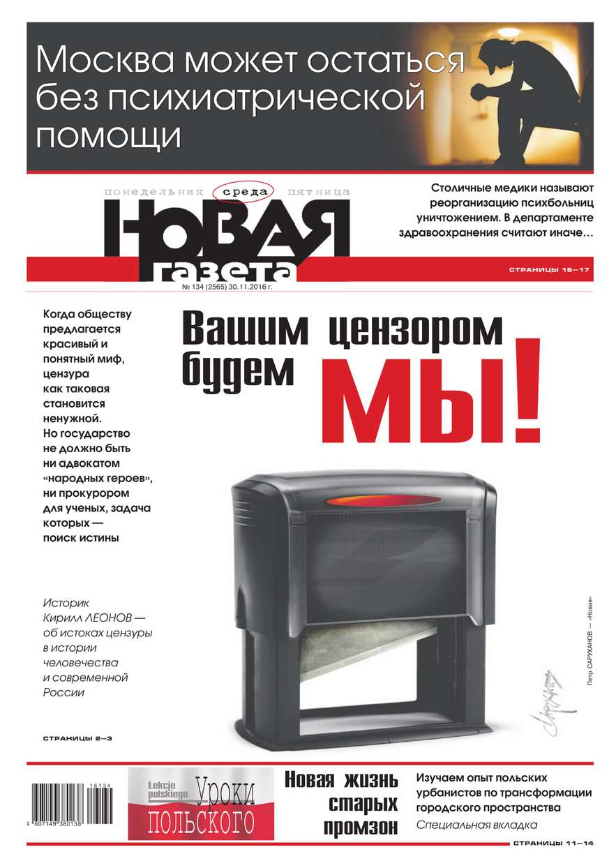 Редакция газеты Новая Газета Новая газета 134-2016 цена