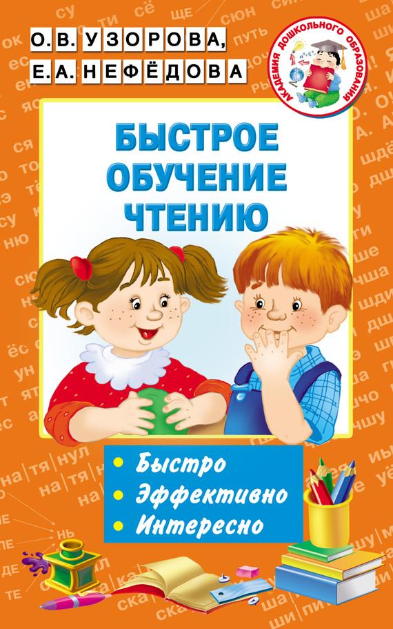 О. В. Узорова Быстрое обучение чтению быстрое обучение чтению