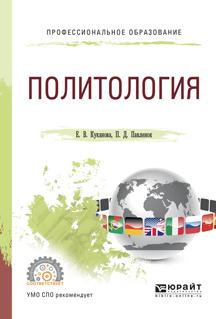 цена на Елана Вениаминовна Куканова Политология. Учебное пособие для СПО