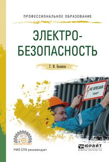 цена на Геннадий Иванович Беляков Электробезопасность. Учебное пособие для СПО