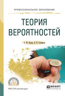 Валерий Николаевич Сотников Теория вероятностей. Учебное пособие для СПО теория чисел учебное пособие