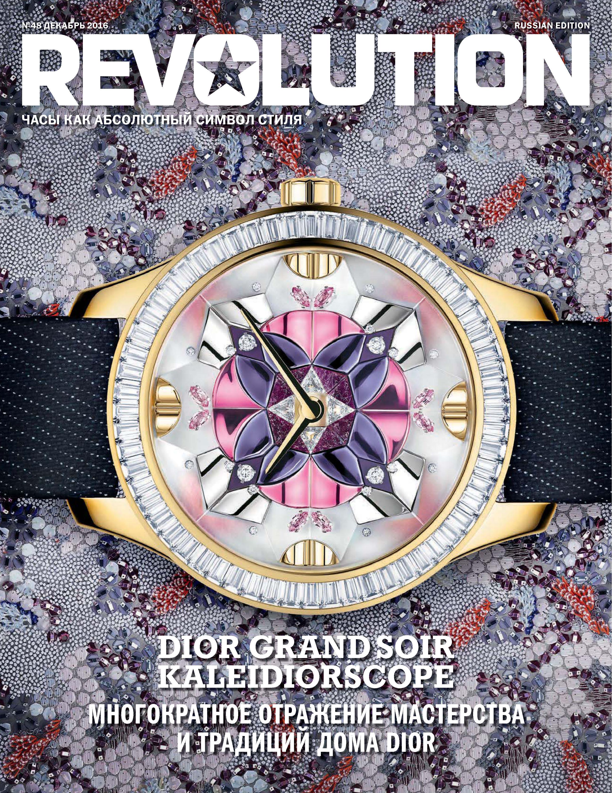 ИД «Бурда» Журнал Revolution №48,декабрь 2016 часы jaeger lecoultre q1926450
