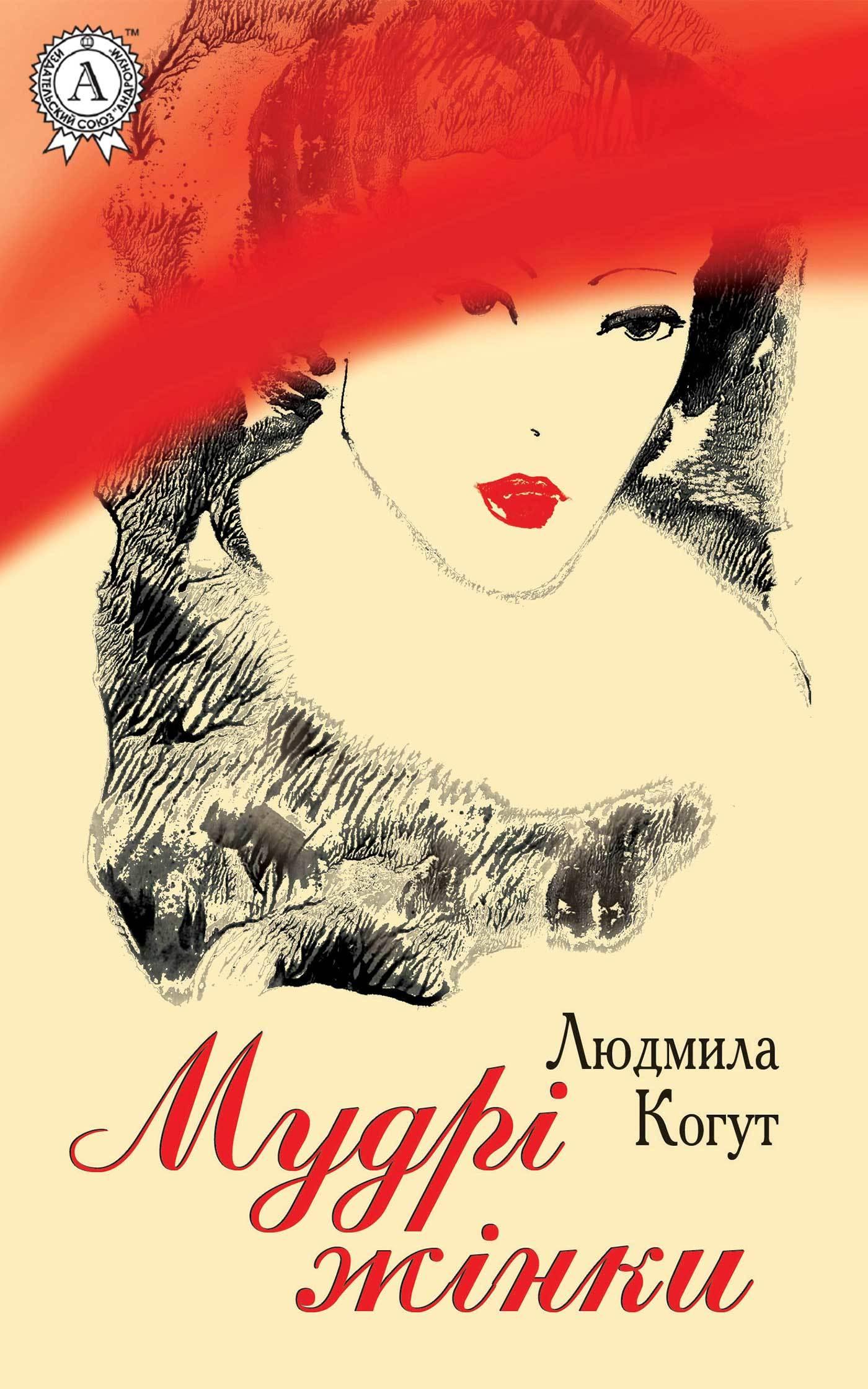 Людмила Когут Мудрі жінки людмила когут сага про…