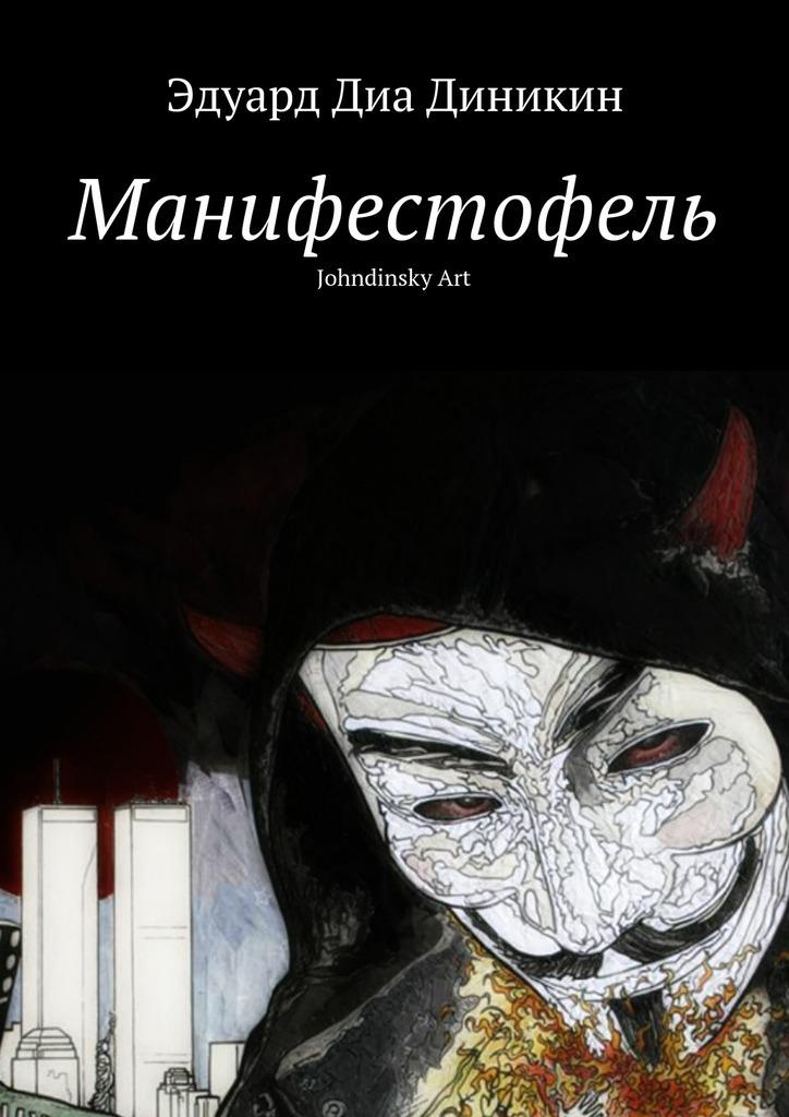 Эдуард Диа Диникин Манифестофель эдуард диа диникин московский психопат