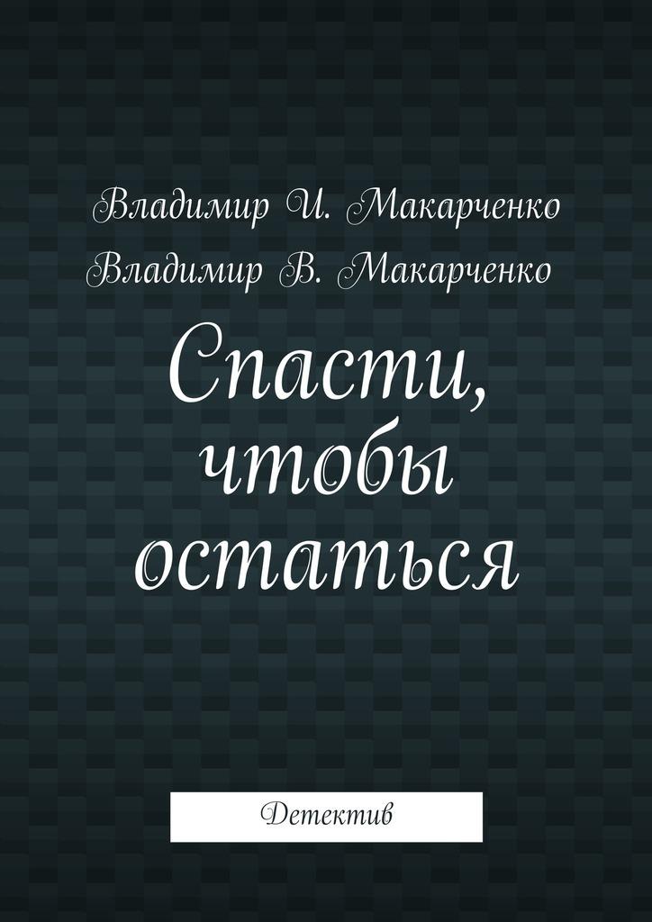 все цены на Владимир Макарченко Спасти, чтобы остаться. Детектив онлайн
