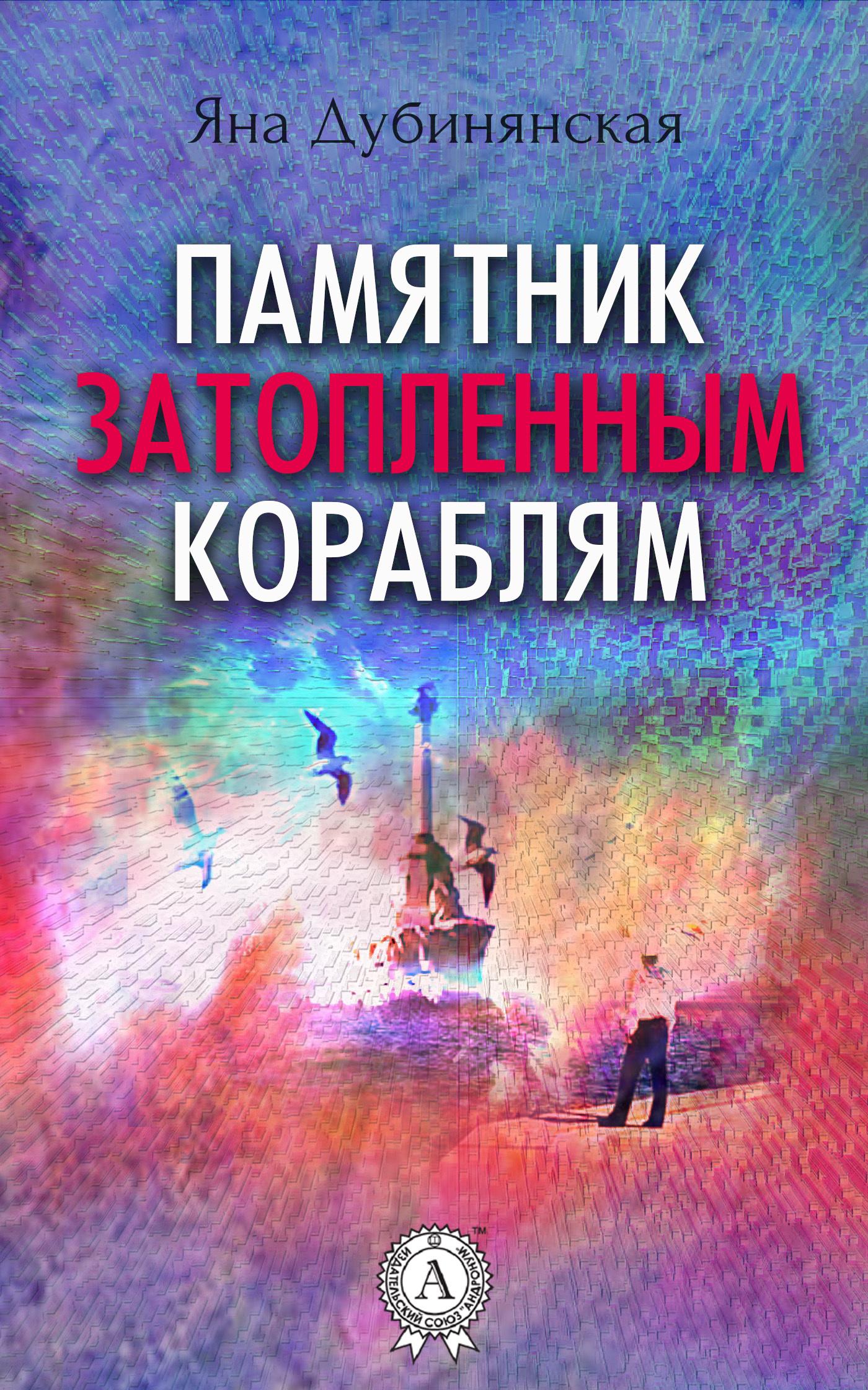 Яна Дубинянская Памятник затопленным кораблям. (Сборник рассказов)