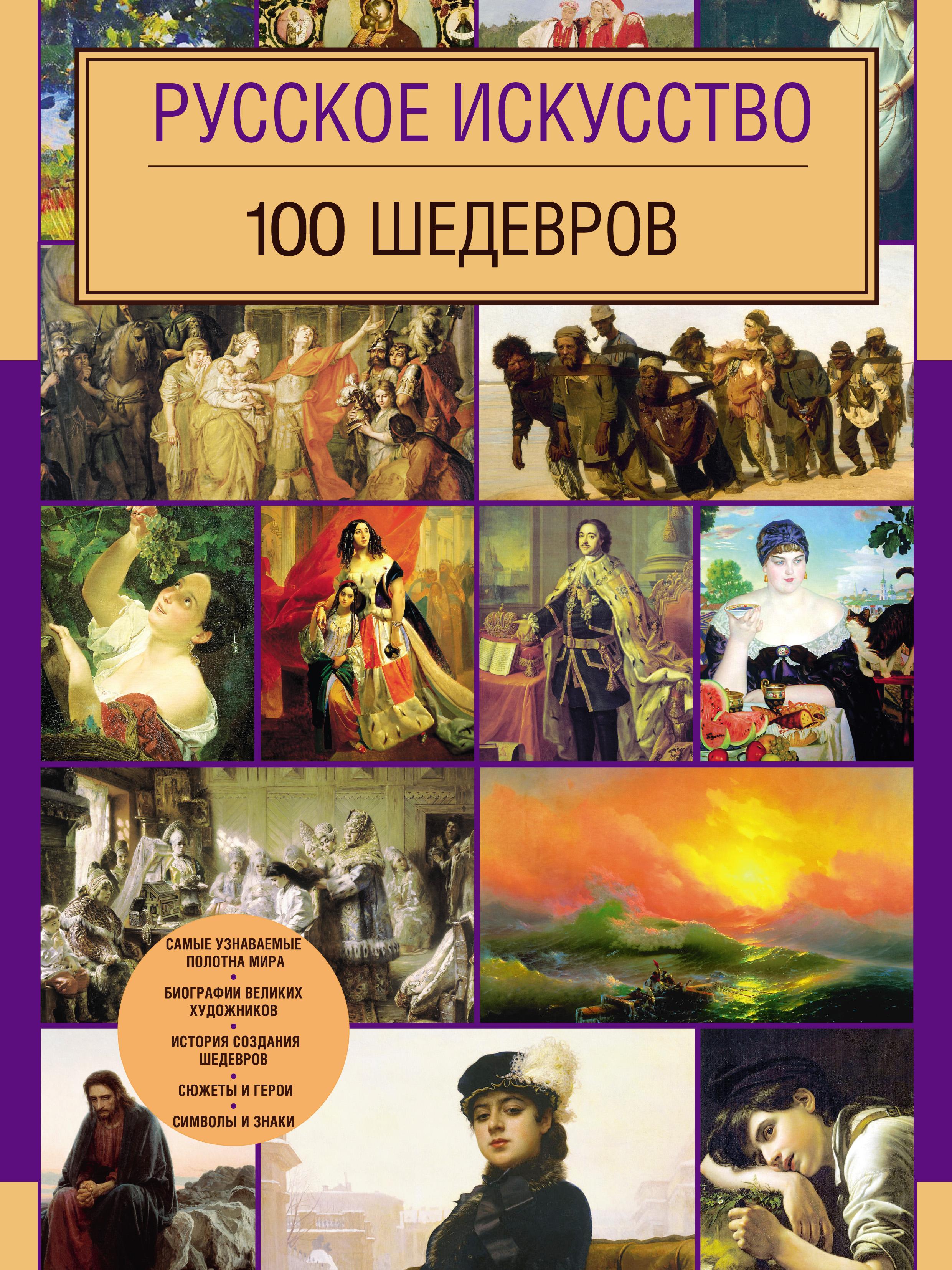 купить Оксана Леоник Русское искусство. 100 шедевров недорого