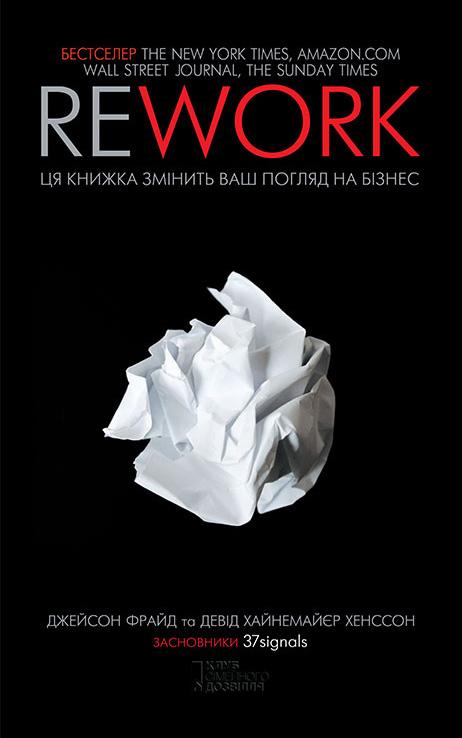 Девід Хайнемайєр Хенссон Rework. Ця книга переверне ваш погляд на бізнес як зробити барбекю