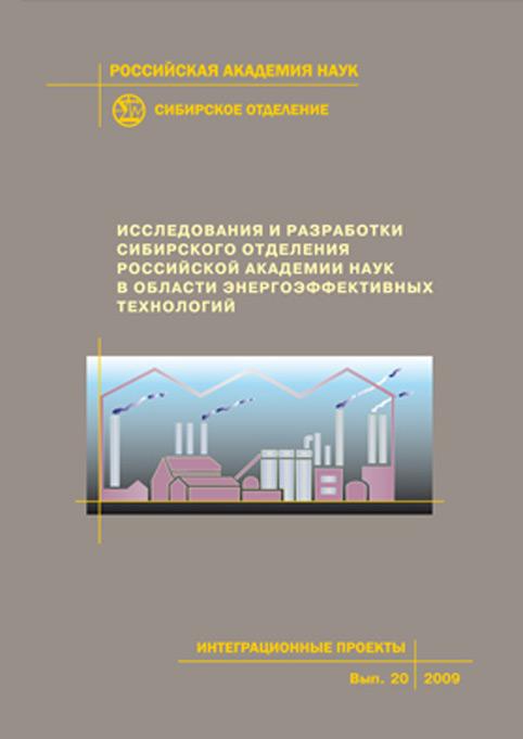Коллектив авторов Исследования и разработки Сибирского отделения Российской академии наук в области энергоэффективных технологий