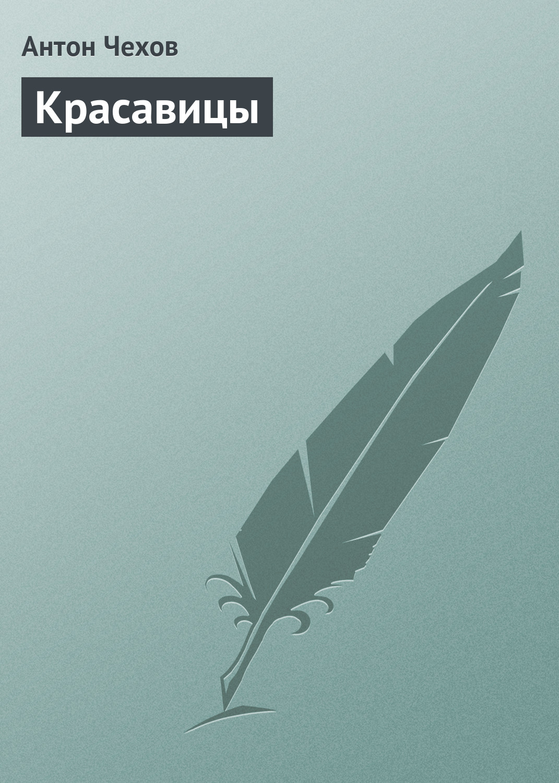 Антон Чехов Красавицы антон чехов маска