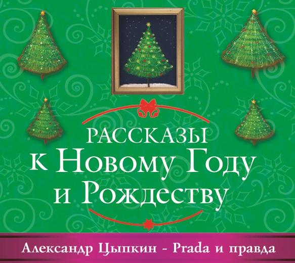 Александр Цыпкин Prada и правда издательство аст александр блок и его время