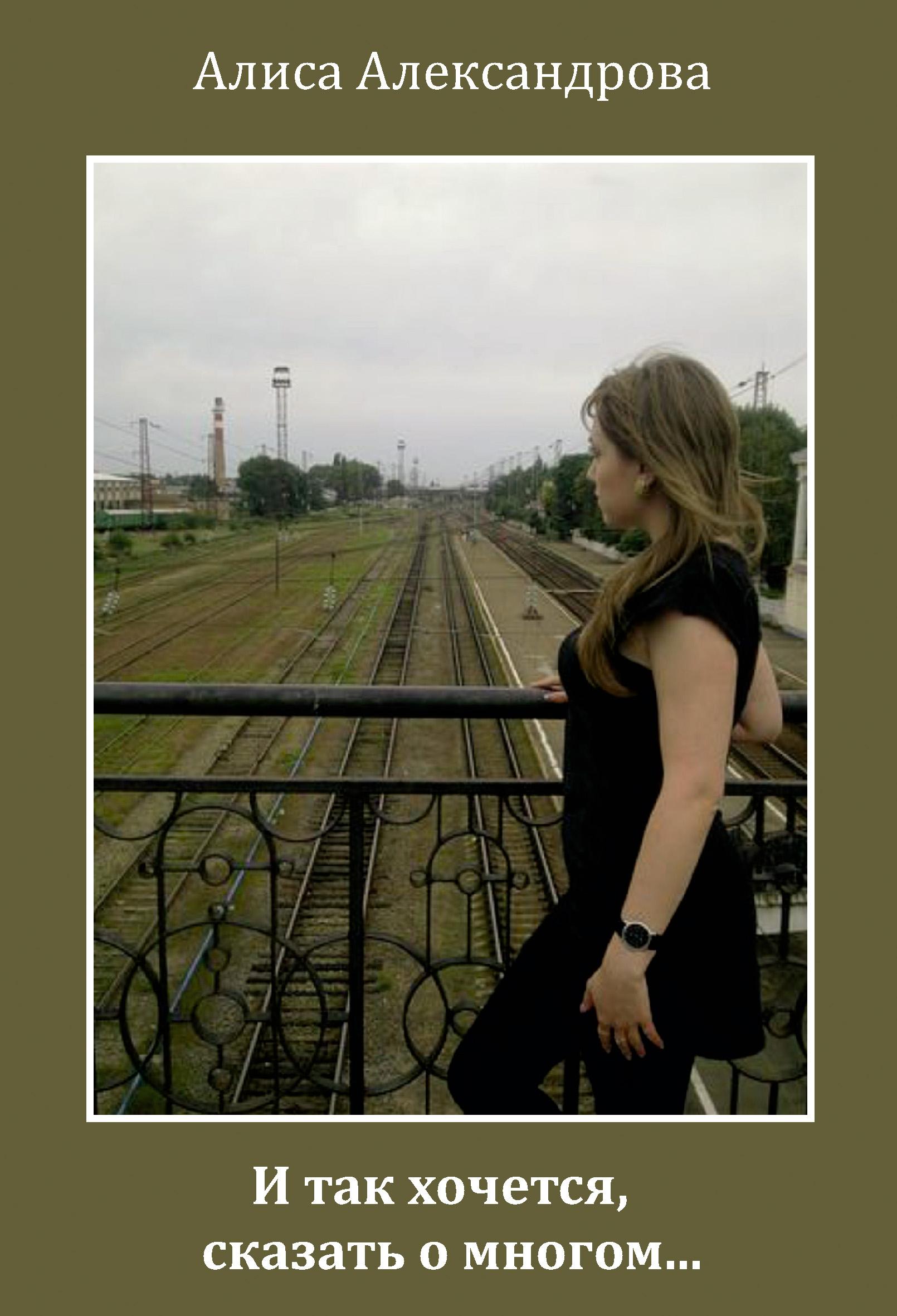 Алиса Александрова И так хочется, сказать о многом… алиса александрова и так хочется сказать о многом…